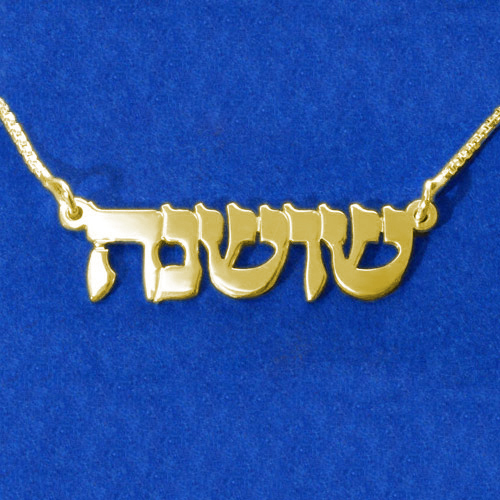 Gift, Bridemaids, Necklace, Name, Israelblessing