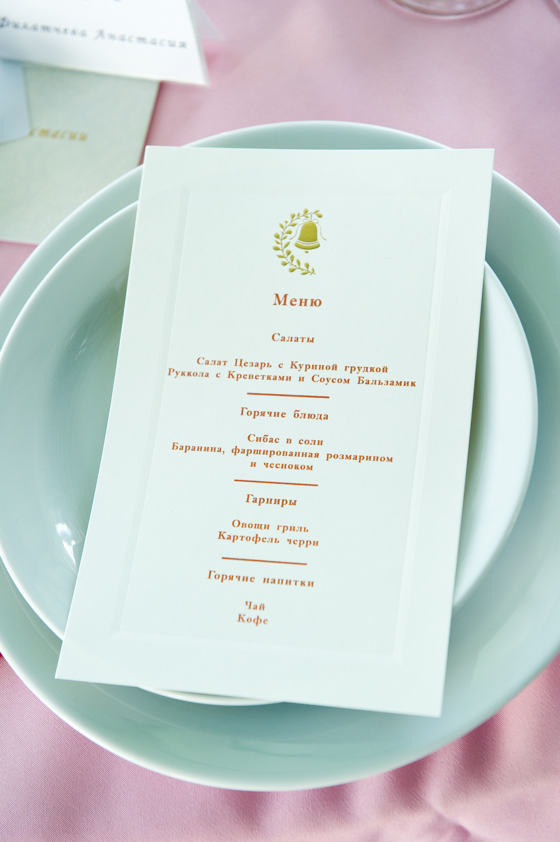 Reception, Flowers & Decor, Stationery, white, yellow, pink, brown, gold, Invitations, Menu Cards, Menu, Wedding, Banquet, Simple, Stationary, Menue, Peception