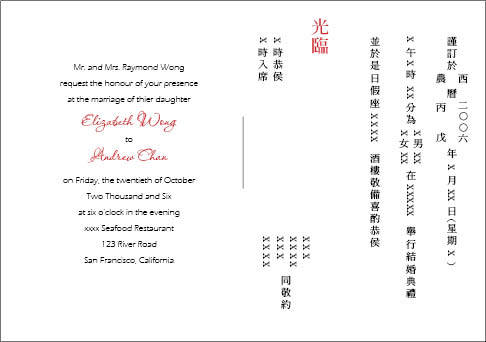 Stationery, red, invitation, Announcements, Invitations, Chinese, Announcement, Dyi, Typesetting, Verses, Wordings