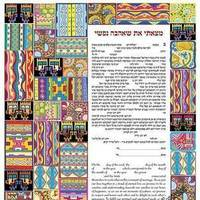 Abstract Ketubah
