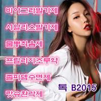 """프릴리지 판매,사정지연제판매 """"톡 B2015 & d5.ana.kr ◈"""