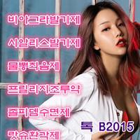 여성흥분젤판매,러브젤가격 ⇒ 톡 B2015 & d5.ana.kr ◈