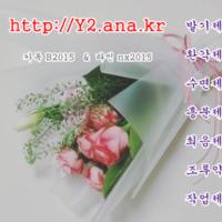 꽃물흥분제,흥분제종류,흥분제가격⇒ 톡 B2015 & d5.ana.kr ◈